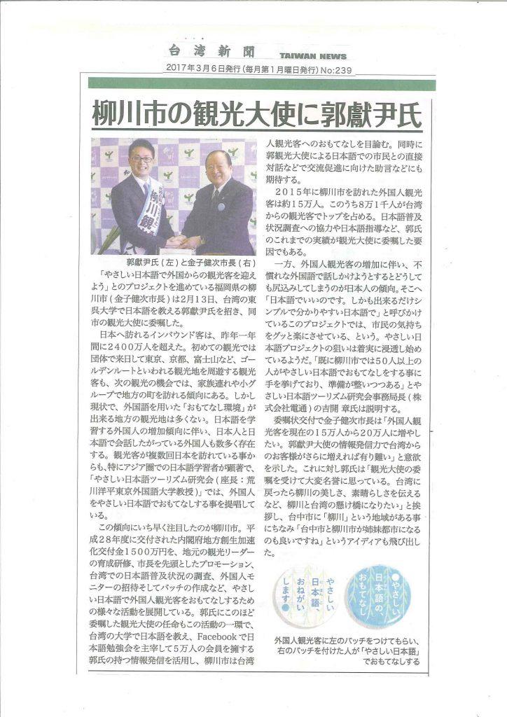 台湾新聞記事01%28170306%29