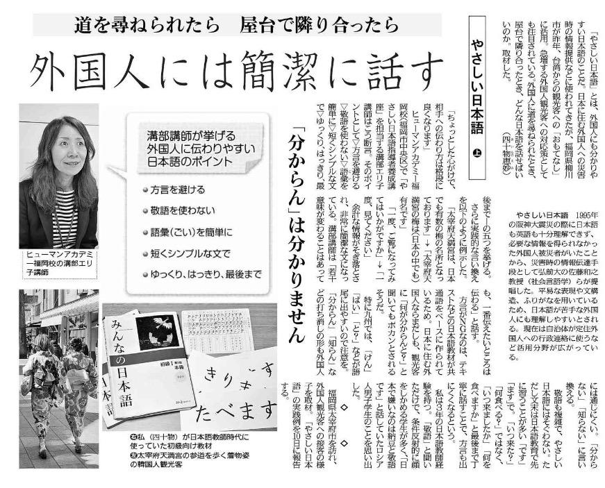 20170309西日本新聞もっと九州面
