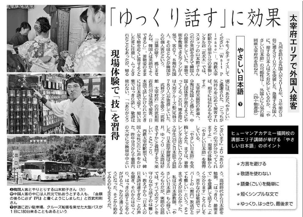 20170310西日本新聞もっと九州面