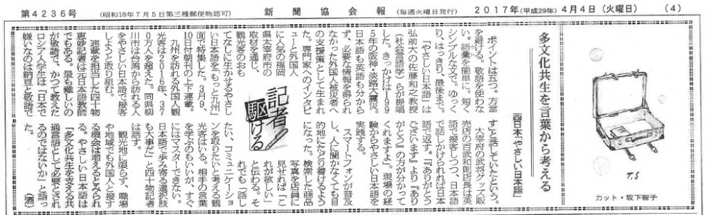 新聞協会報20170404