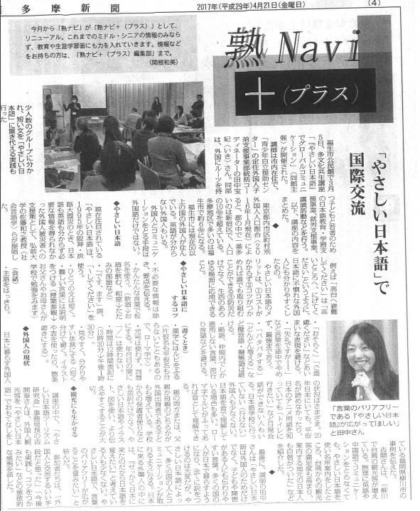 西多摩新聞「熟Navi+」で「やさ...