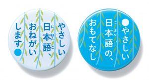 柳川やさしい日本語バッジ
