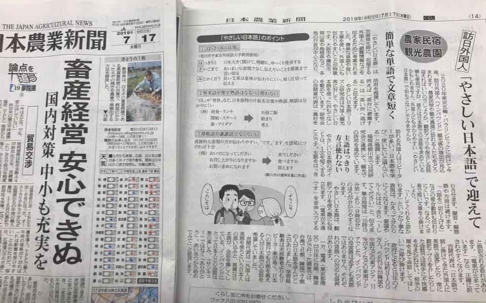 新聞 日本 農業