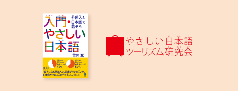 やさしい日本語ツーリズム研究会